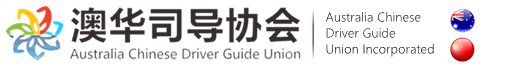 AUSTRALIA CHINESE DRIVER GUIDEUNION INCORPORATED